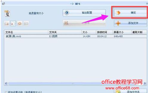视频文件格式转换的操作流程6.png