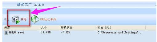 视频文件格式转换的操作流程7.png
