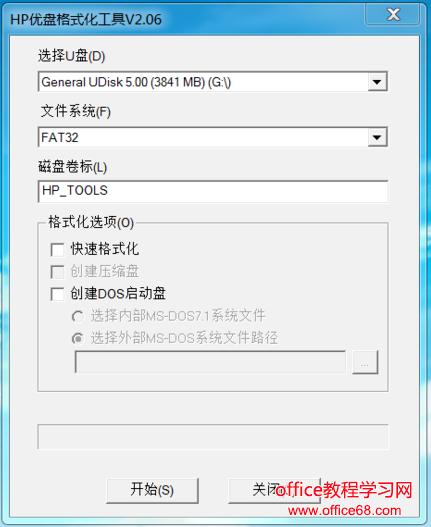 U盘dos启动盘的制作操作方法1.png