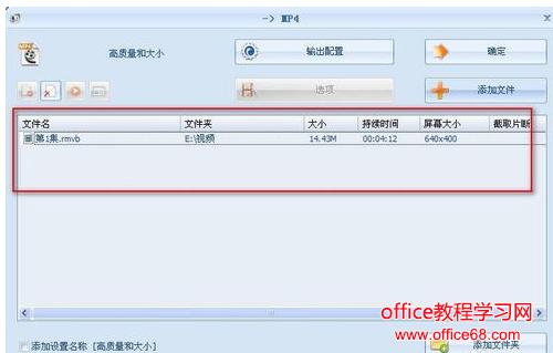 视频文件格式转换的操作流程5.png