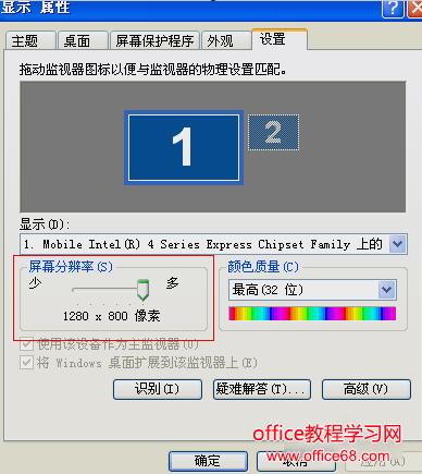 电脑连接电视机详细步骤方法图文9.png