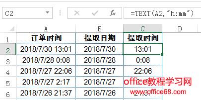 日期和时间怎么分开