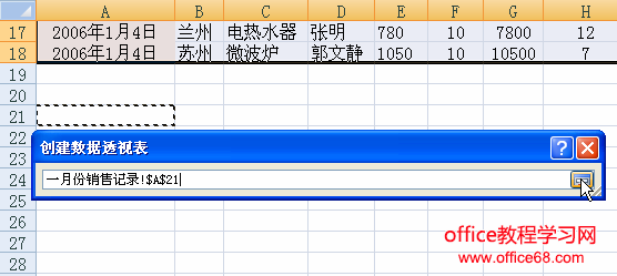 数据透视表