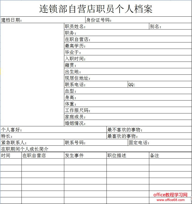 自营店职员个人档案范本  Excel模板 档案管理 主要用于自营店员工个人档案的建立
