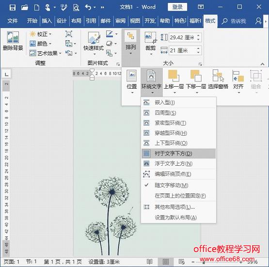 word怎么制作信纸横线