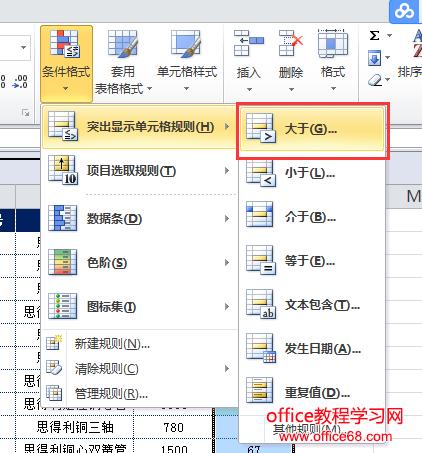Excel不同条件变颜色