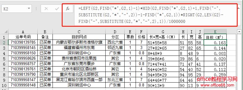 GET.FORMULA函数