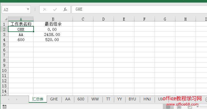 宏表函数evaluate