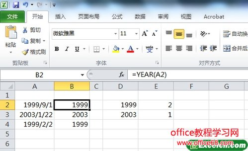 excel2010中YEAR函数的使用方法