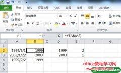 excel中YEAR函数的使用方法