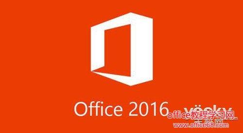 微软最新办公软件Office2016新功能再次曝光