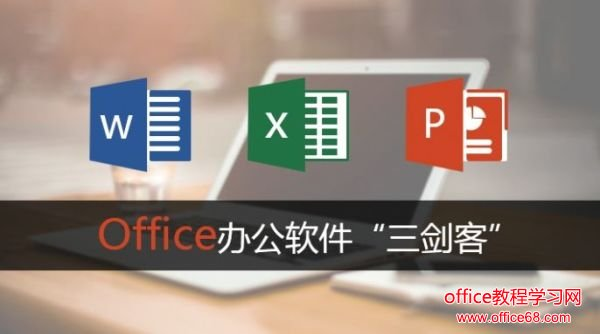 Office 2007将告别舞台 办公软件选择谁?