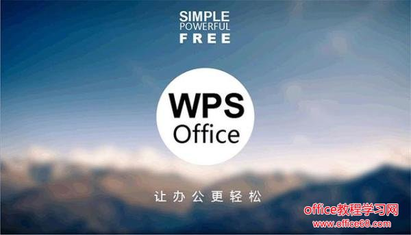 金山WPS和微软office实力对比 到底哪个更好用?