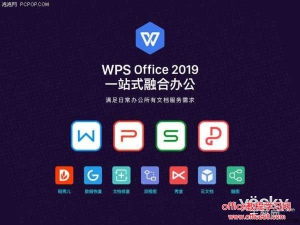 金山WPS 2018年北京新品发布会召开,引领未来Office潮流
