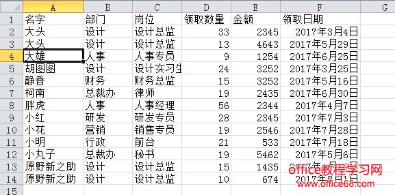 Excel按已知顺序排序