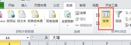 Excel表格排序