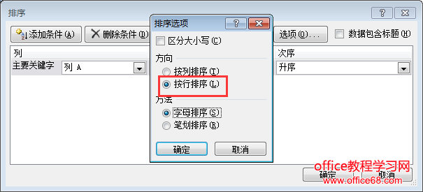 Excel自动排序