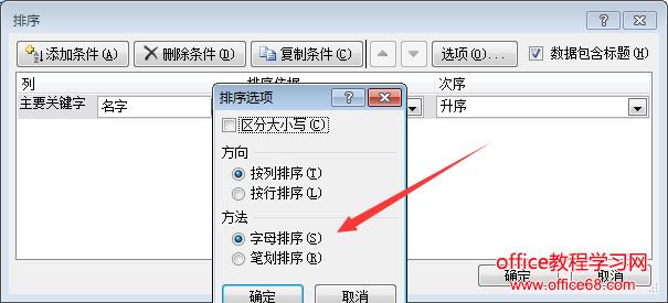 Excel如何排序