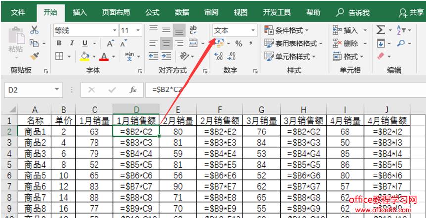 Excel原创教程