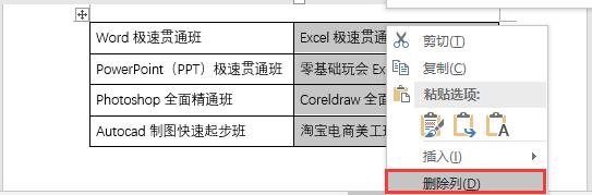 word快速删除隔行内容