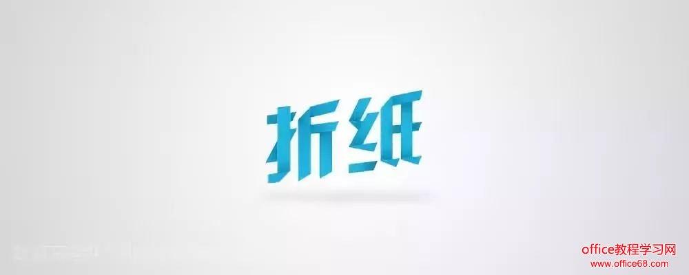 ppt折纸特效文字