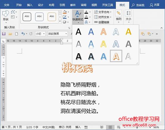 word编辑艺术字