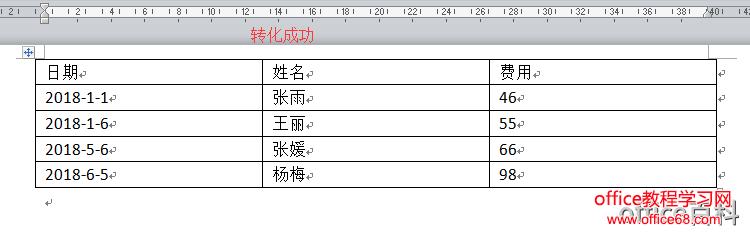 word技巧8.