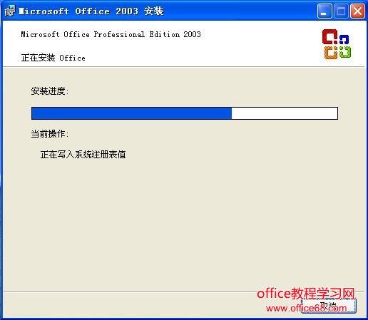 office2003安装程序正在运行