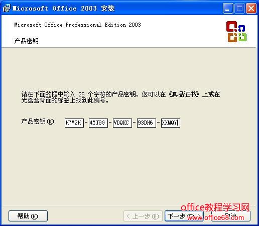 输入office2003产品密钥