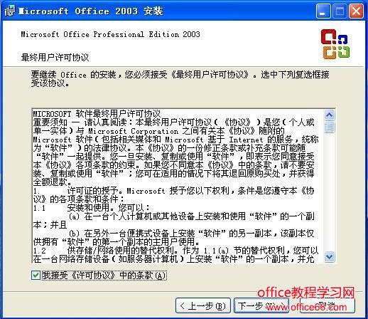 """接收office2003程序""""最终用户许可协议"""""""