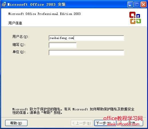 填写office2003安装程序的用户名