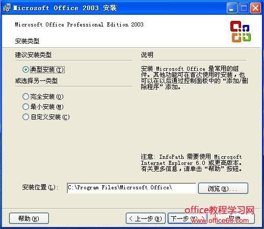 选择office2003的安装类型
