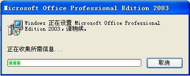 office2003卸载中