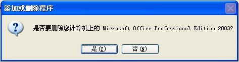 确认是否删除office2003