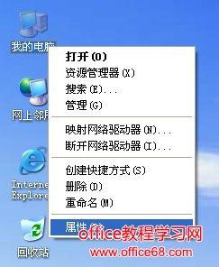 查看Windows XP的系统位数