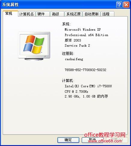 Windows XP 64位系统截图
