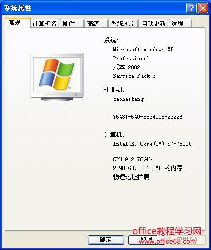 Windows XP 32位系统截图