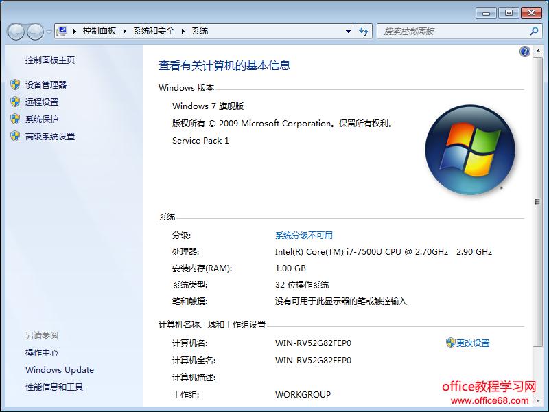 Windows 7 32位系统截图