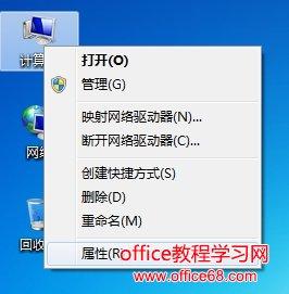 """通过""""计算机""""查看Windows 7的系统位数"""