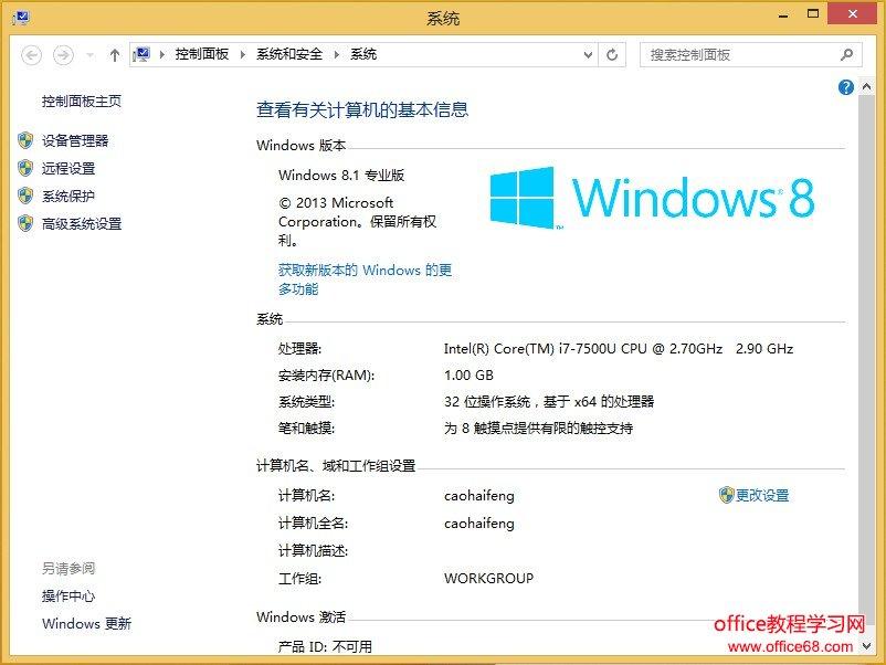 Windows 8 32位系统截图