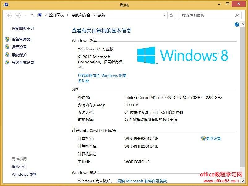 Windows 8 64位系统截图