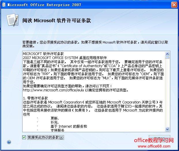 接收Office2007的安装许可协议