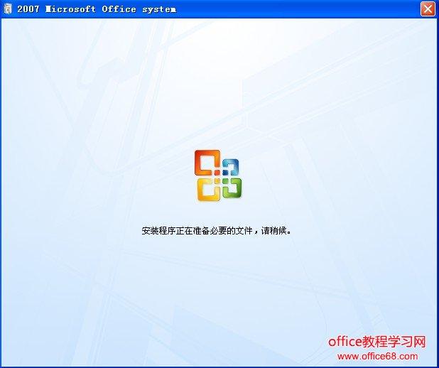 Office2007安装程序正在准备必要的文件,请稍候