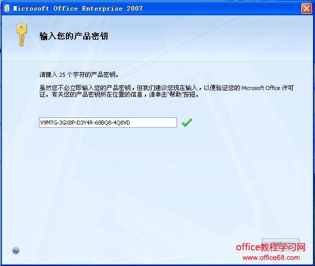 输入Office2007的安装密钥