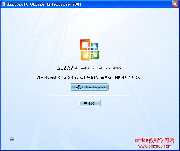 Office2007安装成功