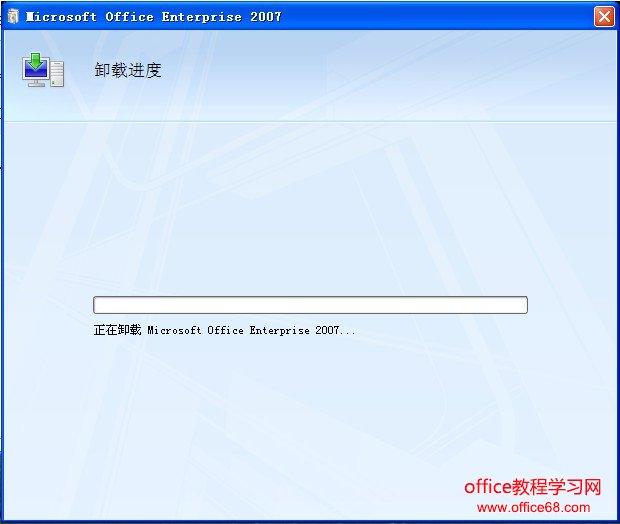 office 2007卸载程序正在卸载office 2007