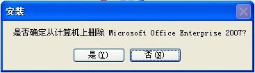 是否确定删除Microsoft Office Enterprise 2007