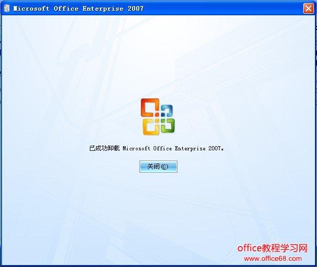 office 2007成功卸载