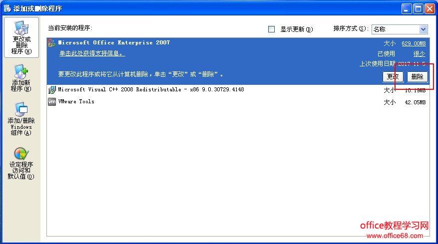 在控制面板中删除Office 2007