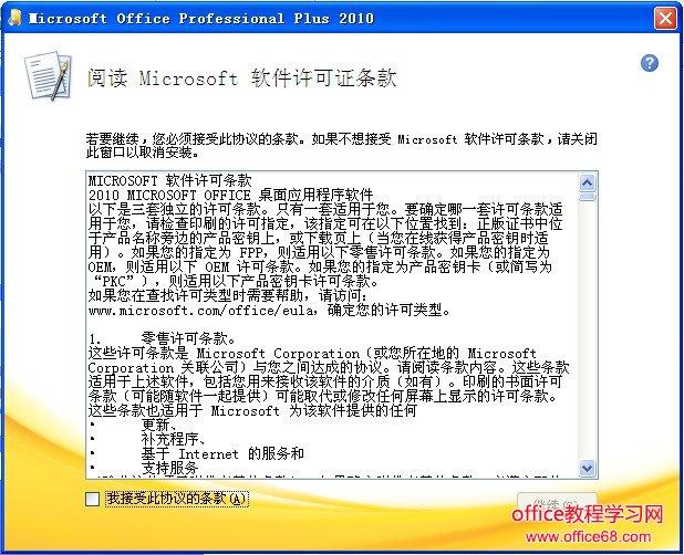 office2010许可证条款页面